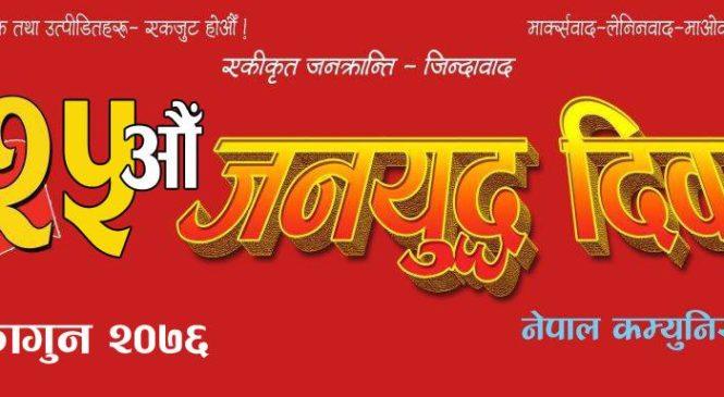देशैभर २५ औँ जनयुद्ध दिवस मनाउँदै नेकपा, काठमाडौँमा विशाल जनसभा गर्ने तयारी