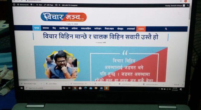 झापाको मेचीनगरबाट विचार मञ्च अनलाइन संचालन (भिडियो सहित )