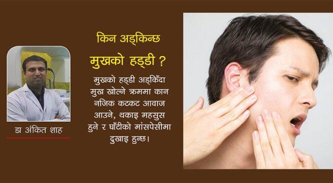 मुखको हड्डी अड्किने समस्या