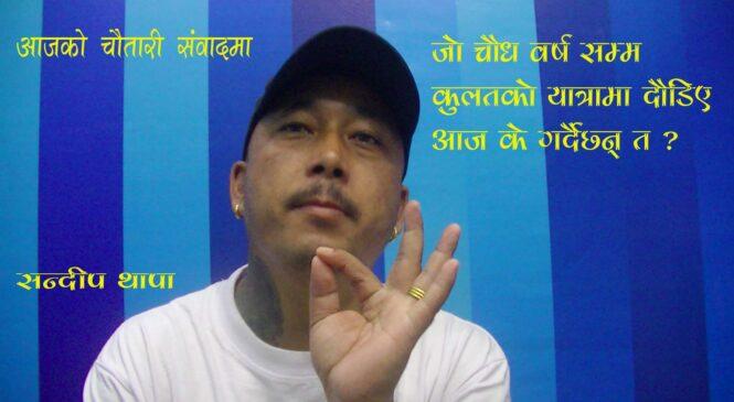 ' म पनि चौध वर्ष सम्म कुलतको यात्रामा थिएँ, मान्छे किन कुलतमा फँस्छ यसको अध्ययन हुनु पर्छ ' सन्दीप थापा — अध्यक्ष (स्वतन्त्र प्रतिष्ठान नेपाल, काँकरभिट्टा)