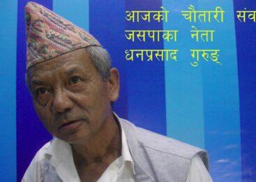 ' झण्डै म पनि मन्त्री भएको ' धनप्रसाद गुरुङ्ग नेता, जनता समाजवादी पार्टी नेपाल