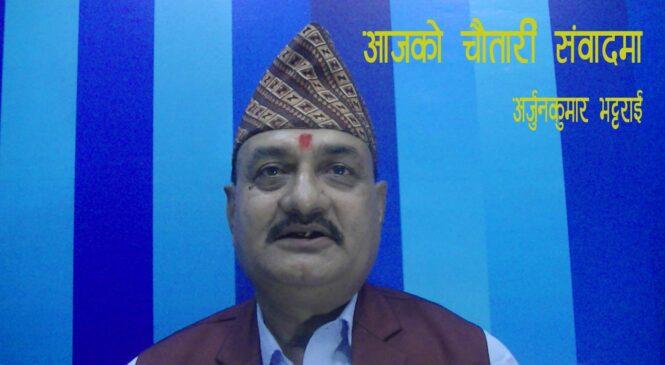'राजतन्त्र र गणतन्त्रका बारेमा जनमत संग्रह हुनु पर्छ' अर्जुनकुुमार भट्टराई — नेता, मौलिक जरोकिलो पार्टी नेपाल