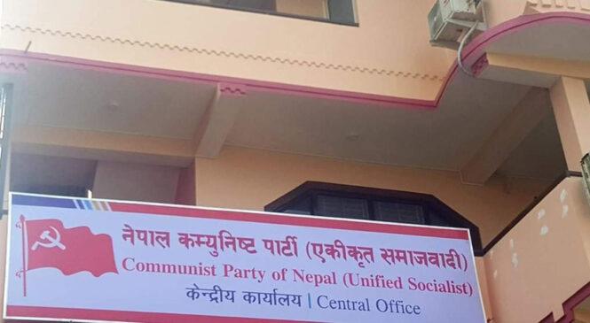 नेकपा (एस) को स्थायी र केन्द्रीय समिति बैठक बस्दै